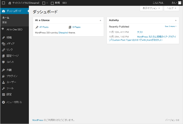 wp38管理画面