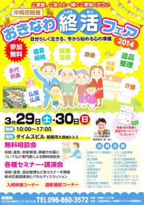 okinawa-syuukatsu-1
