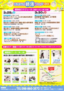 okinawa-syuukatsu-2