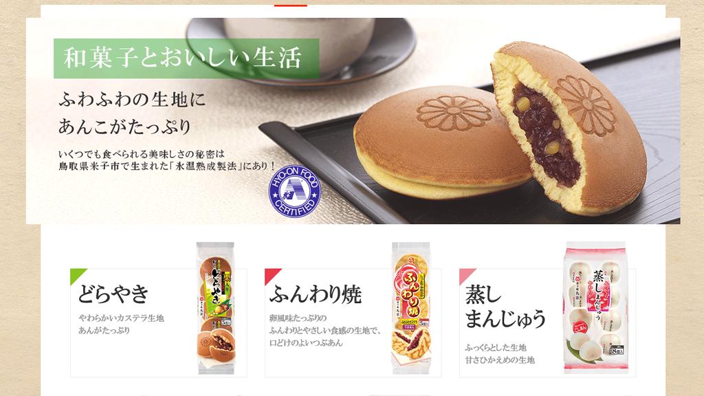 菓子庵 丸京