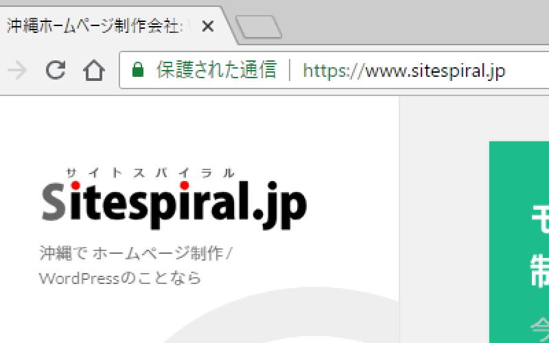WordPressを完全SSL化