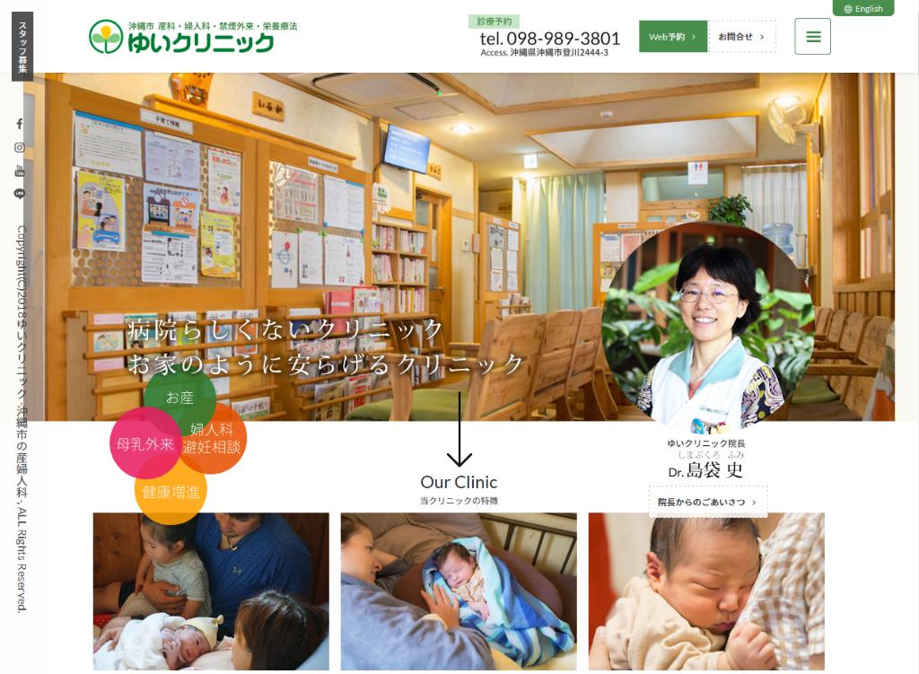 沖縄市 産科・産婦人科「ゆいクリニック」