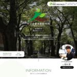 東京都府中市 整形外科クリニック「けやき並木整形外科」ホームページ