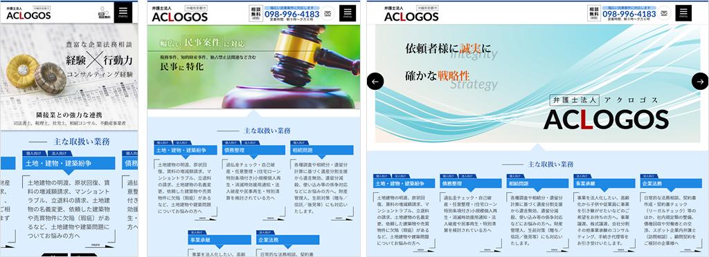 那覇市 弁護士法人「アクロゴス」ホームページ